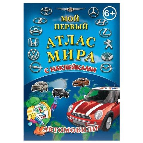 Купить Книжка с наклейками Атлас мира с наклейками: Автомобили , Геоцентр, Книжки с наклейками