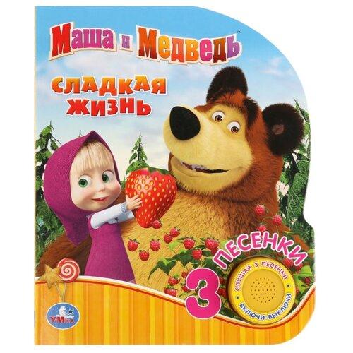 Купить 1 кнопка 3 песни. Маша и Медведь. Сладкая жизнь, Умка, Детская художественная литература
