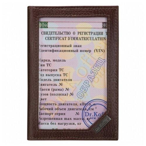 Обложка для автодокументов Dr.Koffer X510372-02-09, коричневый