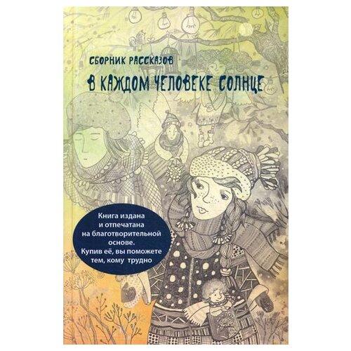 Купить В каждом человеке солнце, Издательство Кетлеров, Детская художественная литература