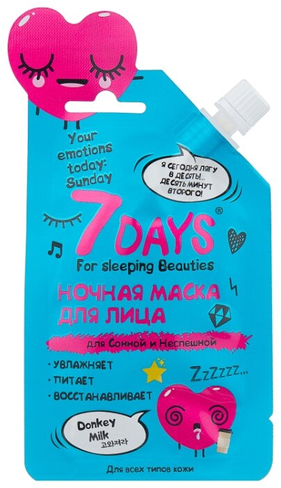 7 DAYS 7 DAYS Your Emotions Today: Sunday Ночная маска для сонной и неспешной