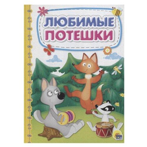 Купить Любимые потешки, Prof-Press, Книги для малышей