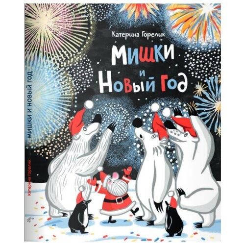 Купить Горелик К. Мишки и Новый год , Самокат, Книги для малышей