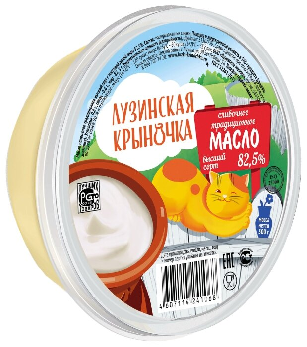 Лузинская крыночка Масло сливочное Традиционное 82.5%, 300 г