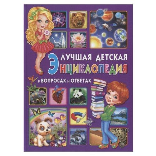 Купить Лучшая детская энциклопедия в вопросах и ответах, Владис, Познавательная литература