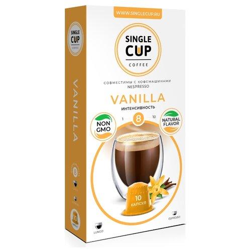 Кофе в капсулах Single Cup Vanilla (10 капс.) кофе в капсулах single cup decaf 10 капс