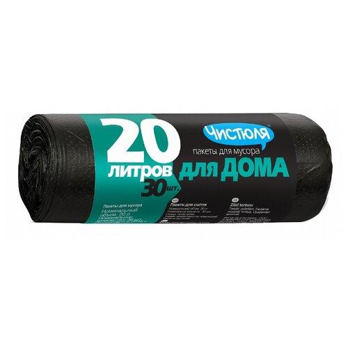 Мешки для мусора Чистюля Для дома (МС004) 20 л (30 шт.) черный