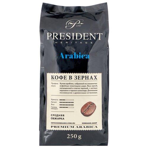 Кофе в зернах President Heritage Arabica, арабика, 250 г president крем сливочный взбитый 20% ультрапастеризованный 250 г