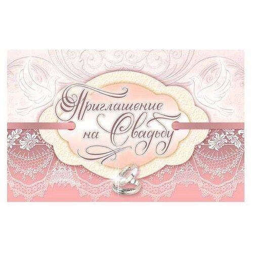 Приглашение Творческий Центр СФЕРА Приглашение на свадьбу, 1 шт. приглашение на свадьбу sima land руки цвет синий 13 х 7 см