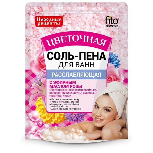 Fito косметик Народные рецепты Соль-пена для ванн Расслабляющая Цветочная, 200 г fito косметик маска для волос дрожжевая традиционная 155 мл ведерко