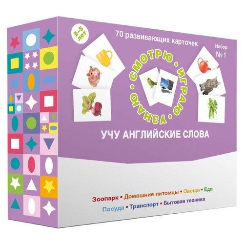 Купить Набор карточек ИД Мещерякова Смотрю. Играю. Узнаю. Учу английские слова. Набор №1 11x8.5 см 70 шт., Дидактические карточки