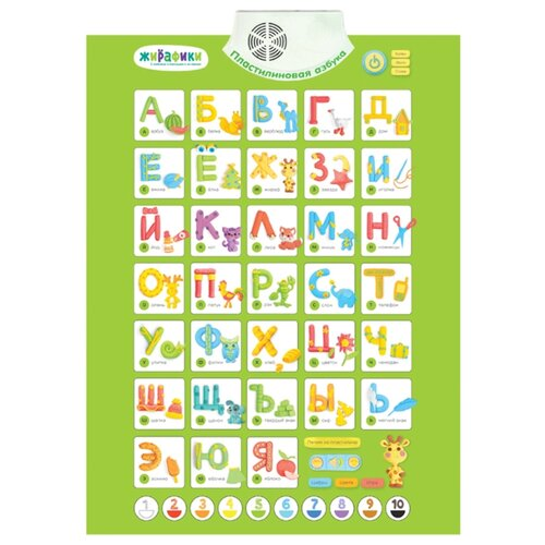 Электронный плакат Жирафики Пластилиновая азбука цвета пластилиновая книжка