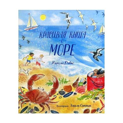 Купить Дэвис Н. Красивая книга о море , Манн, Иванов и Фербер, Детская художественная литература