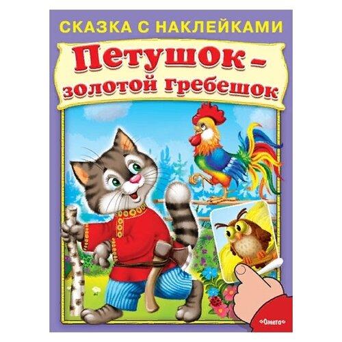 Купить Сказка с наклейками Петушок-золотой гребешок , Омега, Книжки с наклейками