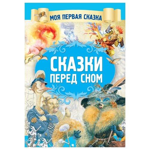 Купить Моя первая сказка. Сказки перед сном, АСТ, Харвест, Детская художественная литература