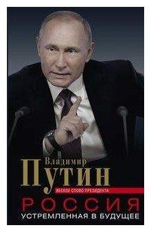 """Путин В.В. """"Россия, устремленная в будущее. Веское слово президента"""""""