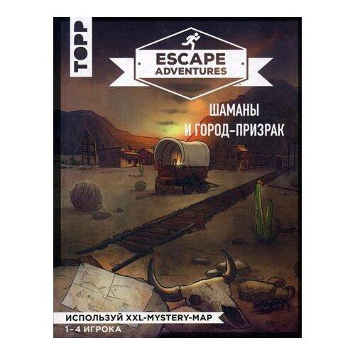 Купить Зимпфер С. Escape Adventures: шаманы и город-призрак , ЭКСМО, Книги с играми