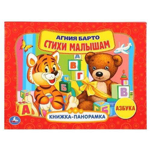 Купить Барто А. Книжка-панорамка. Стихи малышам. Азбука , Умка, Книги для малышей