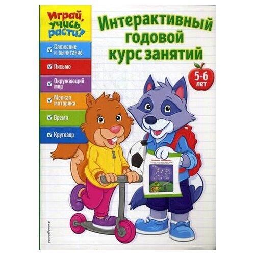 Интерактивный годовой курс занятий: 5-6 лет эксмо развивающая книга интерактивный годовой курс занятий для детей 5 6 лет