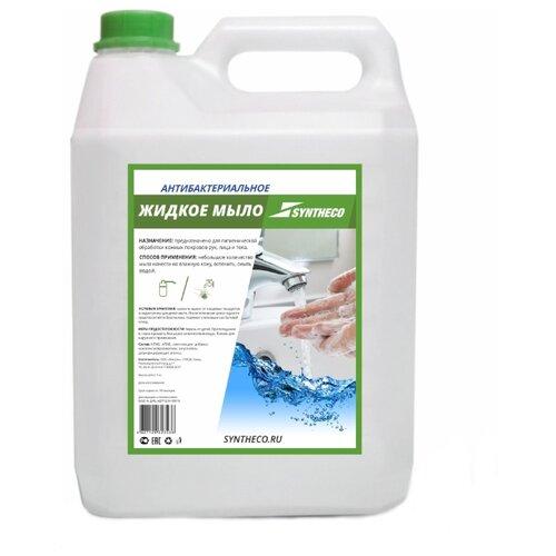 Мыло жидкое Syntheco Антибактериальное, 5 л мыло жидкое syntheco без