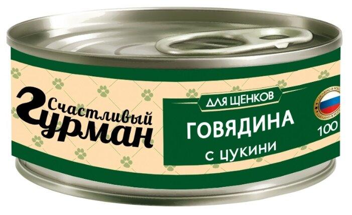 Корм для собак Счастливый гурман Говядина с цукини для щенков
