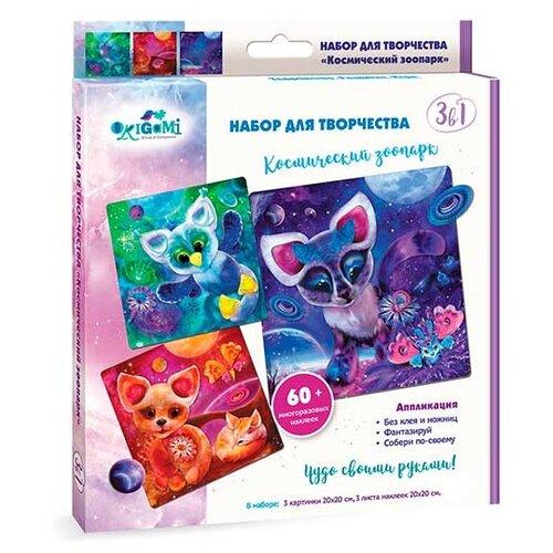 Купить Origami Набор для творчества 3 в 1 Веселые истории Космический зоопарк (05626), Поделки и аппликации