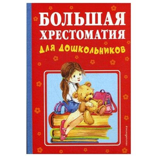 Купить Большая хрестоматия для дошкольников, ЭКСМО, Детская художественная литература