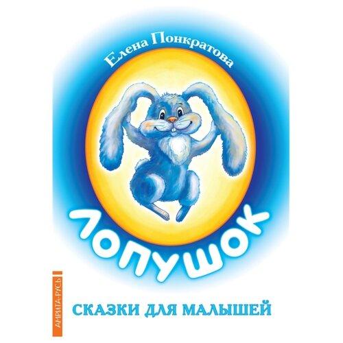Купить Понкратова Е. Лопушок. Сказки для малышей , Амрита-Русь, Книги для малышей