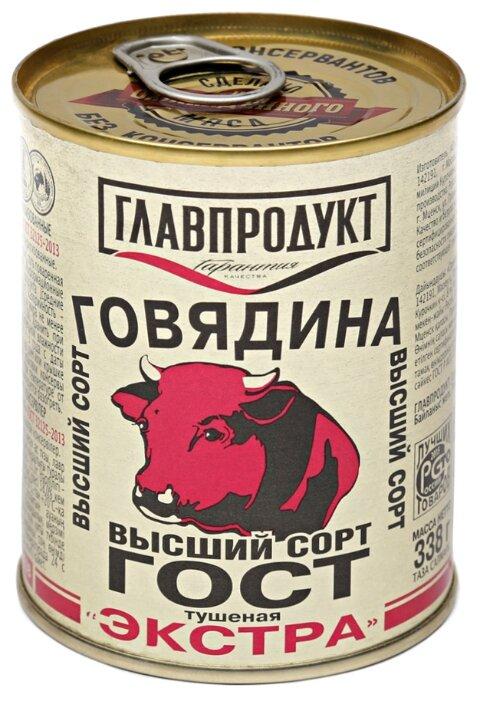 Главпродукт Говядина тушеная Экстра ГОСТ высший сорт 338 г
