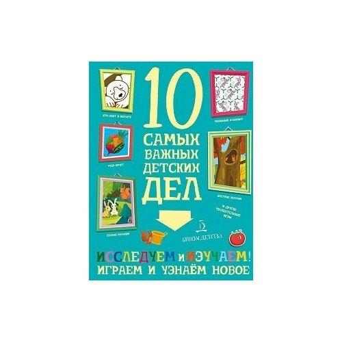 Купить Агапина М.С. Исследуем и изучаем! Играем и узнаём новое , Бином Детства, Познавательная литература