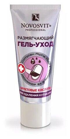 Гель-уход размягчающий для удаления кутикулы Novosvit