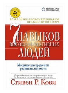 """Кови С. """"Семь навыков высокоэффективных людей. Мощные инструменты развития личности (Юбилейное издание)"""""""