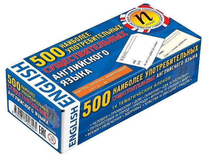 Набор карточек Айрис-Пресс Тематические карточки. 500 наиболее употребительных существительных английского языка 6.7x4.2 см 500 шт.