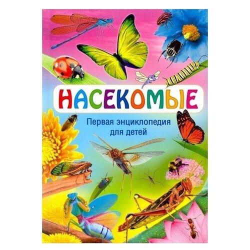 Феданова Ю., Скиба Т. Первая энциклопедия для детей. Насекомые скиба т в удивительные насекомые