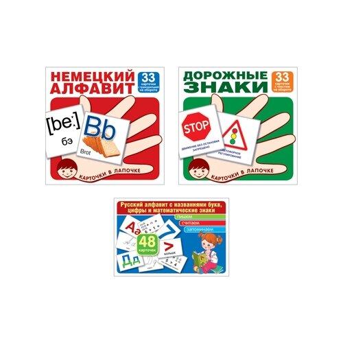 Обучающий набор Творческий Центр СФЕРА Комплекты карточек: Русский алфавит с названиями букв, цифры и математические знаки. Немецкий алфавит. Основные дорожные знаки разноцветный