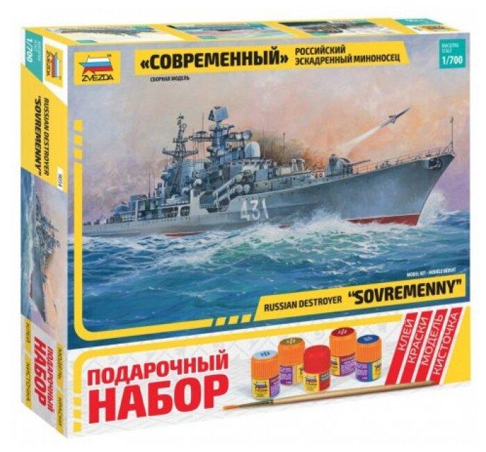 Сборная модель ZVEZDA Российский эскадренный миноносец