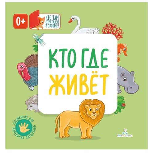 Купить Карякина О., Баканова Е. Кто где живет , Бином Детства, Книги для малышей