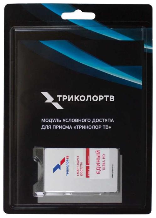 Комплект спутникового ТВ Триколор модуль доступа (CI+) + карта доступа (Триколор ТВ. Единый Ultra HD Европа) - Характеристики - Яндекс.Маркет (бывший Беру)