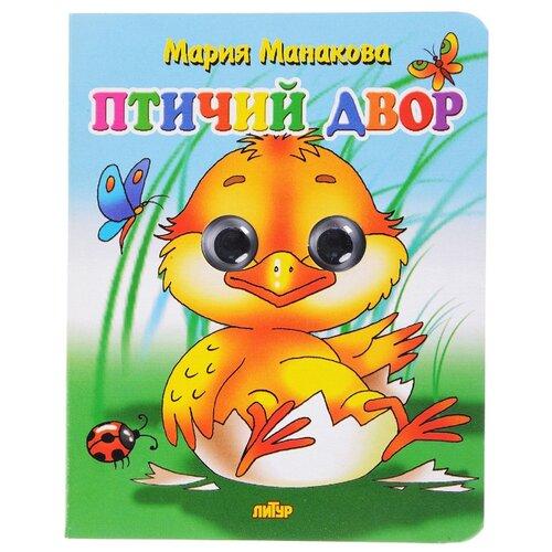 Купить Манакова М. Птичий двор , Литур, Книги для малышей
