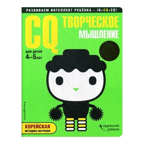 Купить CQ - творческое мышление: для детей 4-5 лет, ЭКСМО, Учебные пособия
