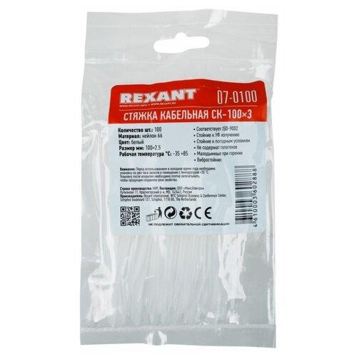 Стяжка кабельная (хомут стяжной) REXANT 07-0100 2.5 х 100 мм 100 шт. rexant хомут nylon 400 х 5 0 мм 100 шт белый профессиональный