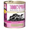 Корм для собак Зоогурман Мясное ассорти говядина, ягненок 750г