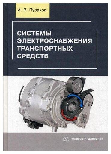 """Пузаков А. В. """"Системы электроснабжения транспортных средств."""""""