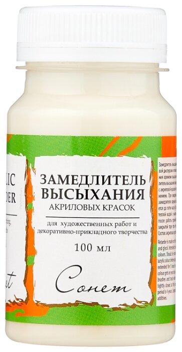Сонет Замедлитель высыхания акриловых красок (4627919), 100 мл