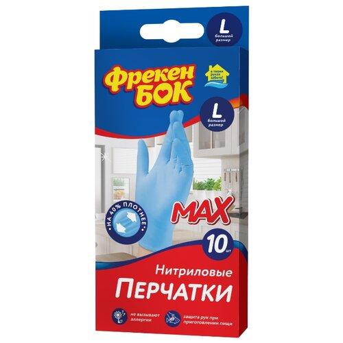 Перчатки Фрекен БОК хозяйственные Нитриловые суперчувствительные, 5 пар, размер L, цвет синий