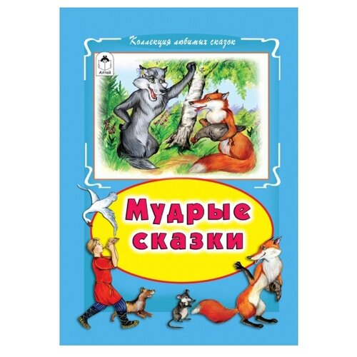 Купить Коллекция любимых сказок. Мудрые сказки, Алтей, Книги для малышей