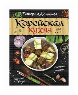 """Астанкова Е.В. """"Корейская кухня"""""""