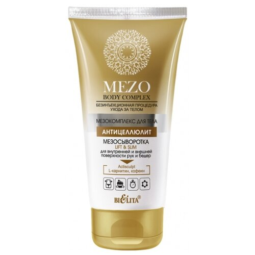 Bielita сыворотка MEZO Body complex Lift&Slim для внутренней и внешней поверхности рук и бедер 150 мл bielita мезобальзам mc cosmetic mezo hair complex быстрый рост и объем волос 200 мл