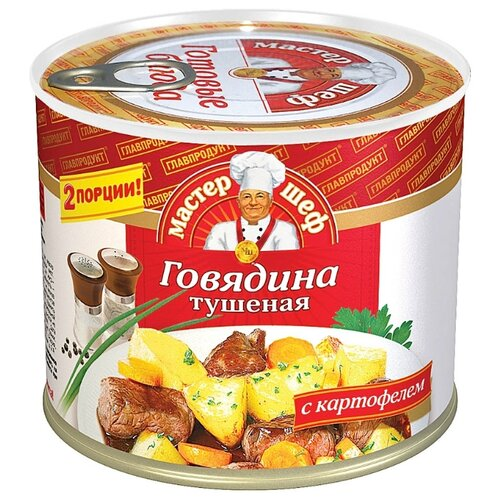 Главпродукт Говядина тушеная с картофелем Мастер Шеф 525 г