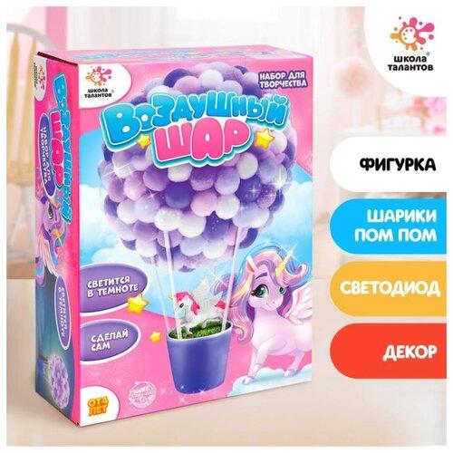 Купить ШКОЛА ТАЛАНТОВ Набор для творчества Воздушный шар, пегас 4828329, Школа талантов, Изготовление кукол и игрушек